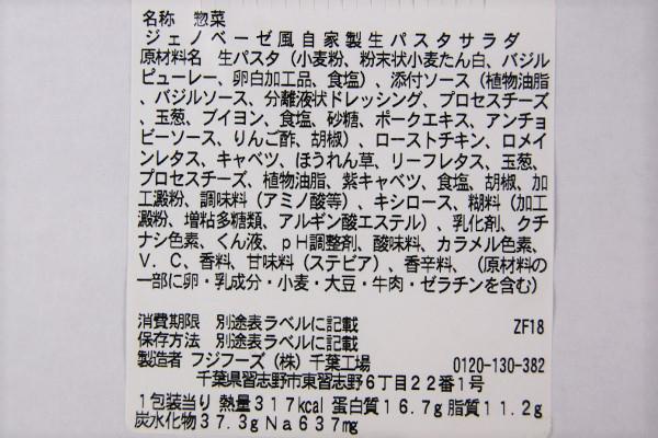 商品の後ろに貼ってある原材料名などが書かれたシール