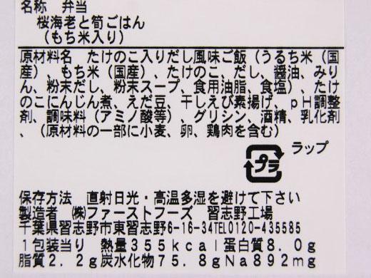プラスチック容器の裏に貼ってある商品名と原材料が書かれたシール