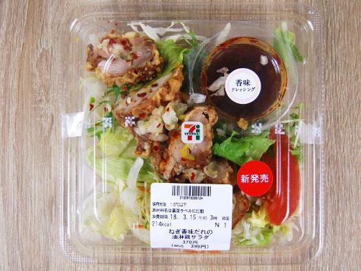 開封前のプラスチック容器に入ったねぎ香味だれの油淋鶏サラダ