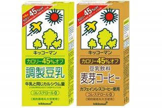 カルシウムたっぷり&カフェインレス! 「カロリー45%オフ」豆乳がBIGサイズになって登場