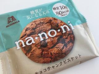 糖質控えめなチョコチャンクビスケット(森永製菓)