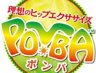 楽しく踊ってくびれ&ヒップアップ!POMBAにチャレンジ!