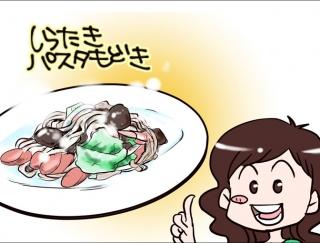 【漫画レポート】24kgやせ読者のおすすめダイエットもどき料理