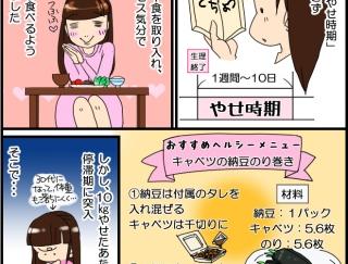 【漫画レポート】30代からのダイエットで太りにくくするコツ