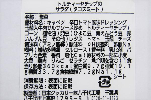 プラスチック容器の後ろに貼ってある商品名や原材料名が書いてあるシール