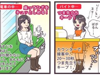 【漫画レポート】ムリなく12kg減!どこでもできるプチエクサ