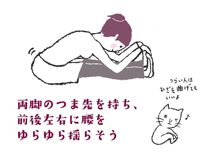 お尻と脚の裏側を伸ばすストレッチのイラスト