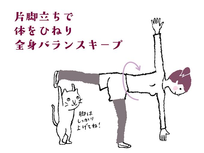 バランス力UP&下半身強化のポーズのイラスト