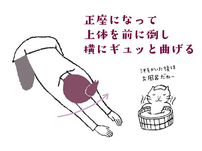 体側を伸ばすポーズのイラスト