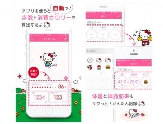 「こんなに愛着が湧いたアプリ初めて!」 キティちゃんと一緒にダイエットできる「おさんぽハローキティ」