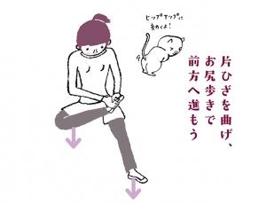 股関節をほぐす運動のイラスト