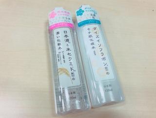ダイソーの100円商品で潤いモチ肌を手に入れる! #Omezaトーク