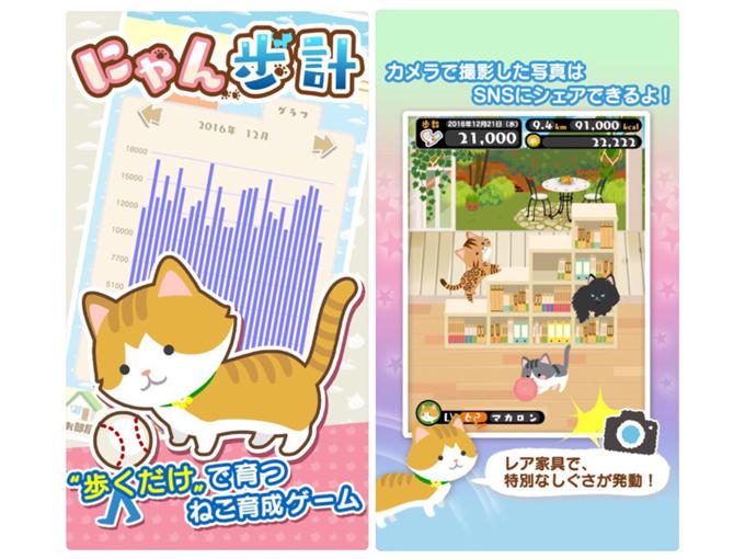 アプリ「にゃん歩計」の画像