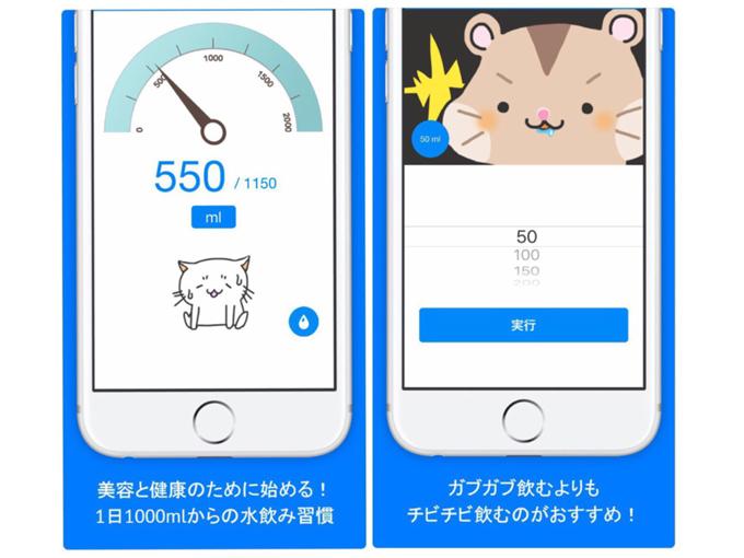 アプリ「水飲むお」の画像