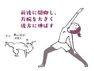 【今日のねこストレッチ】体側をグーンと伸ばしてすっきり!下半身強化のポーズ