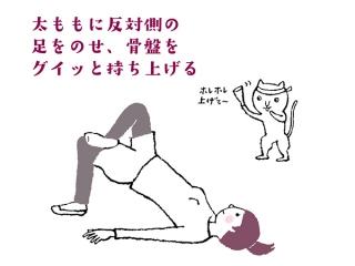 股関節ほぐし&お尻を引き締めるポーズのイラスト