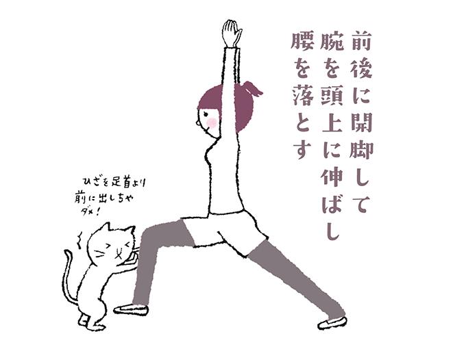足腰を鍛えるストレッチのイラスト
