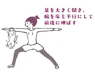 【今日のねこストレッチ】足腰を鍛えてたるんだ下半身を引き締める