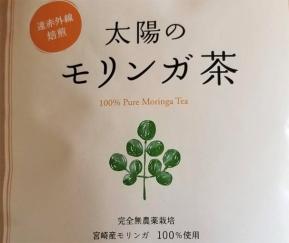 完全無農薬栽培のモリンガ茶