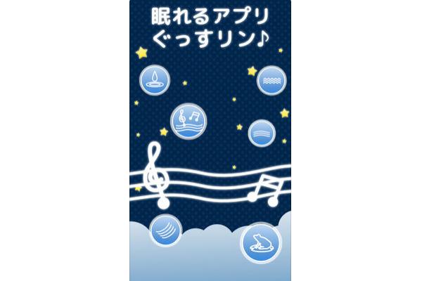 「眠れるアプリ ぐっすリン♪」と書かれたアプリのイメージ画面