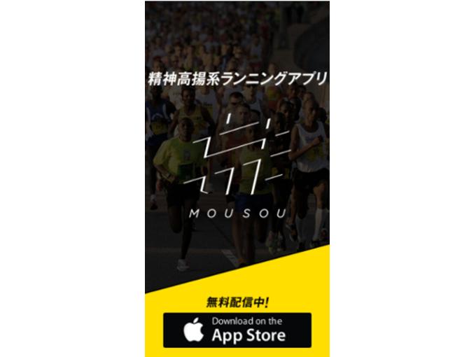 アプリ公式サイトのトップ画像