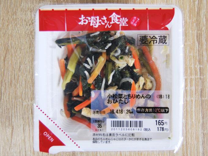 容器に入った「小松菜とちりめんのおひたし」の画像