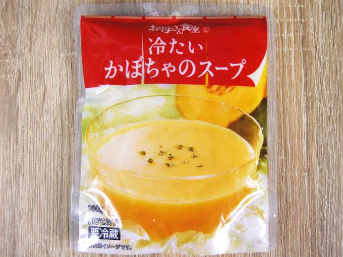 袋に入った「冷たいかぼちゃのスープ」の画像
