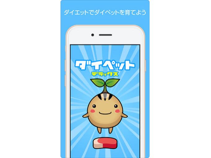 アプリのトップ画像