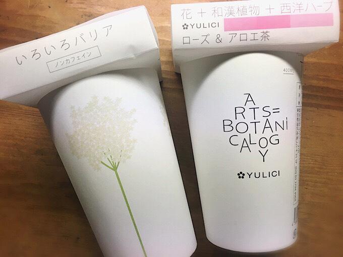 YULICIの「エルダーフラワー&レモンバーム茶」「ローズ&アロエ茶」