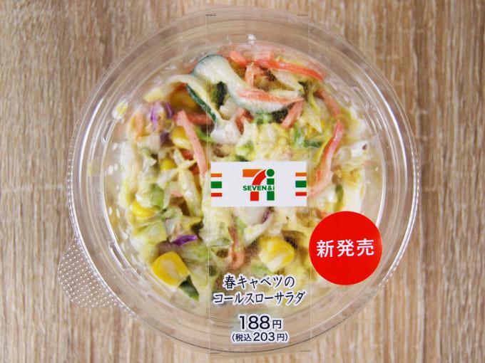 容器に入った「春キャベツのコールスローサラダ」の画像