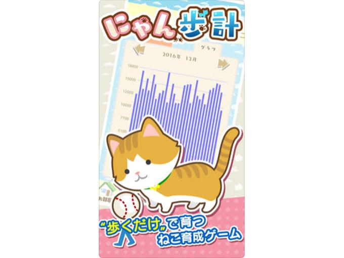 「にゃん歩計」のトップページ画像