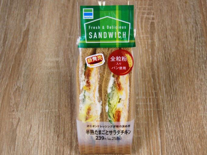 袋に入った「全粒粉サンド半熟たまごとサラダチキン」の画像