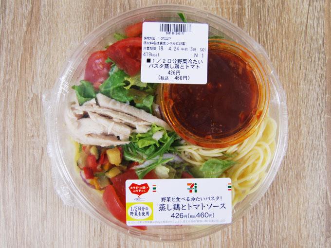 容器に入った「1/2日分野菜冷たいパスタ 蒸し鶏とトマト」の画像