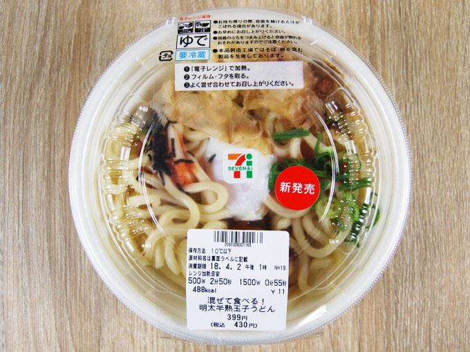 容器に入った「混ぜて食べる! 明太半熟玉子うどん」の画像