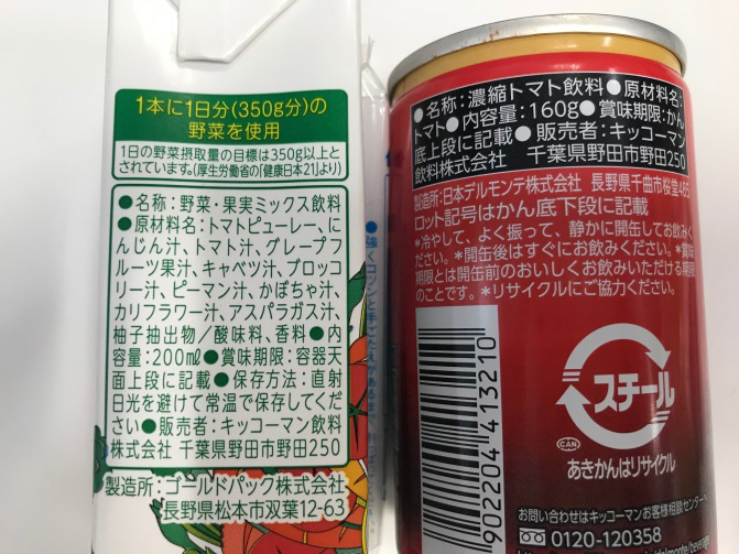 トマトジュースの商品の内容詳細