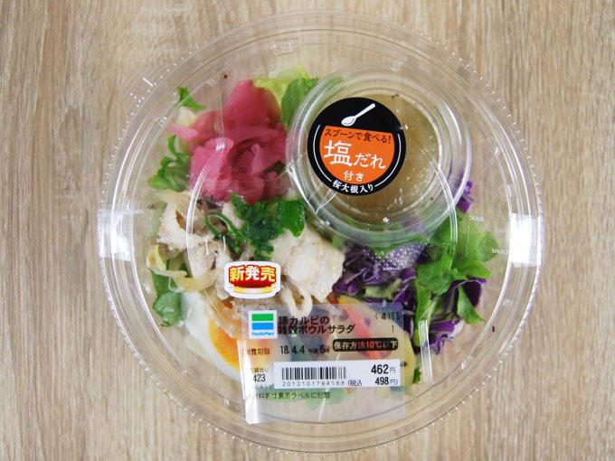 容器に入った「豚カルビの雑穀ボウルサラダ」の画像