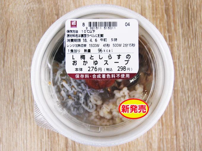 開封前の容器に入った「梅としらすのおかゆスープ」の画像