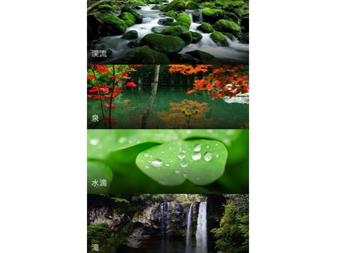 「渓流」「泉」「水滴」「滝」の選択画面