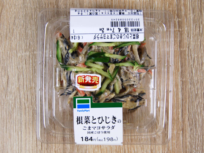 容器に入った「根菜とひじきのごまマヨサラダ」の画像