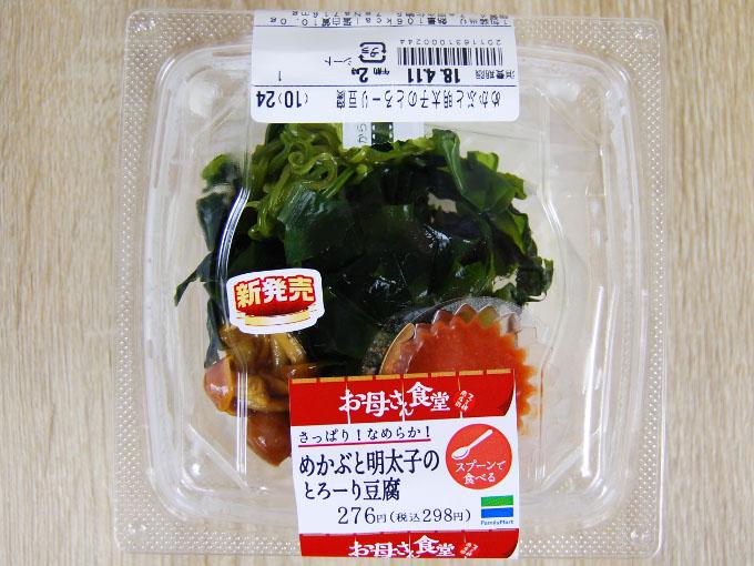 容器に入った「めかぶと明太子のとろーり豆腐」の画像
