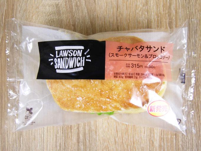 袋に入った「チャバタ(スモークサーモン&ブロッコリー)」の画像