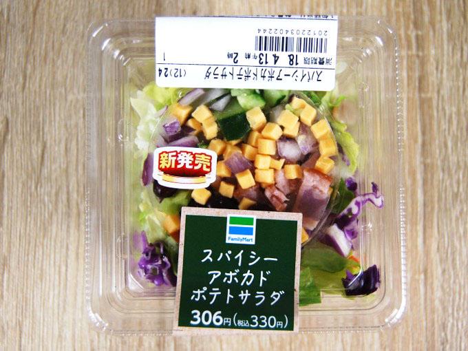 開封前の「スパイシーアボカドポテトサラダ」の画像