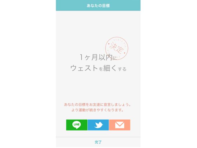 ユーザーの目標にスタンプが押された画像