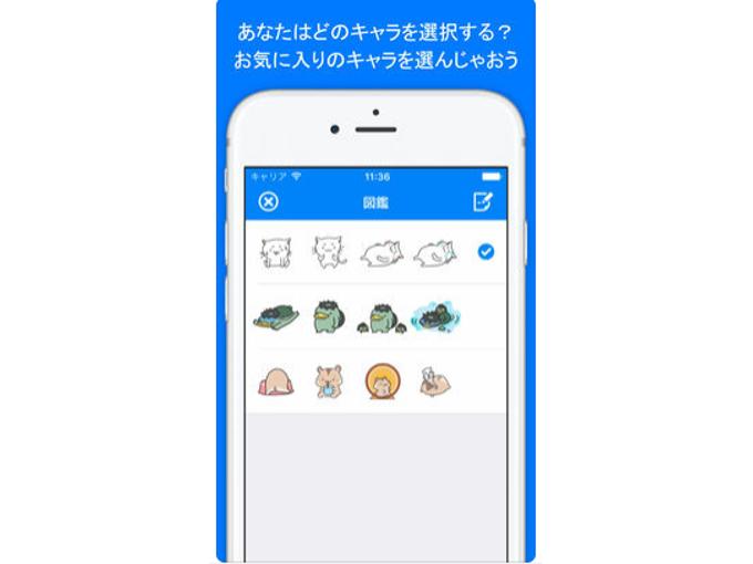 キャラクター選択画面の画像