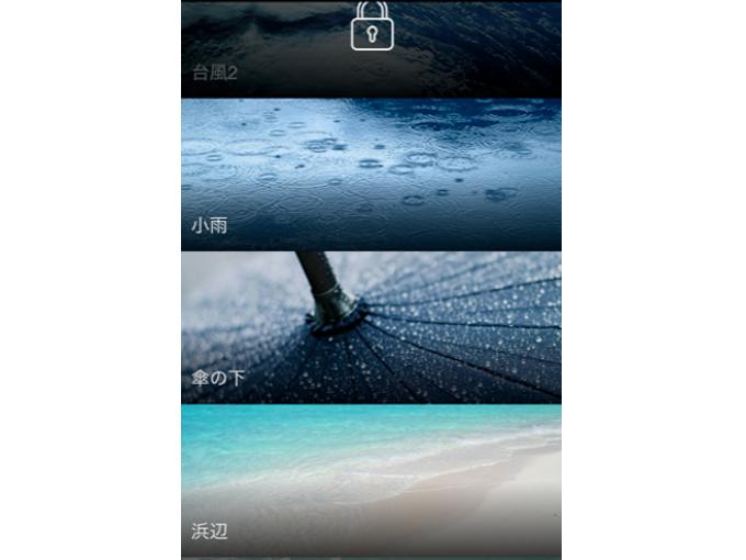 「台風2」「小雨」「傘の下」「浜辺」の選択画面