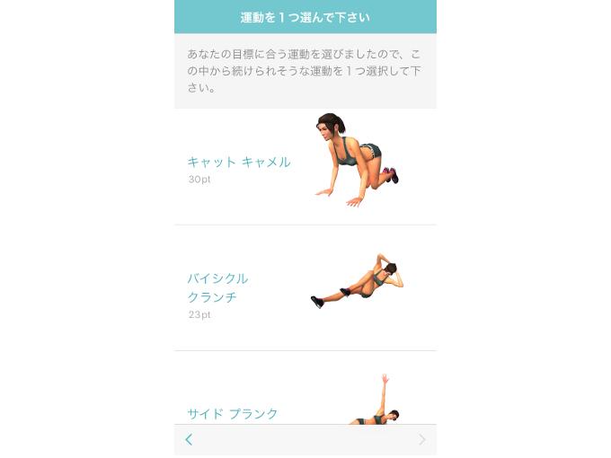 3種類のトレーニングメニューが表示された画面