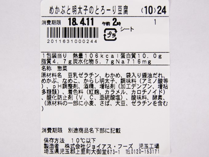 「めかぶと明太子のとろーり豆腐」成分表の画像