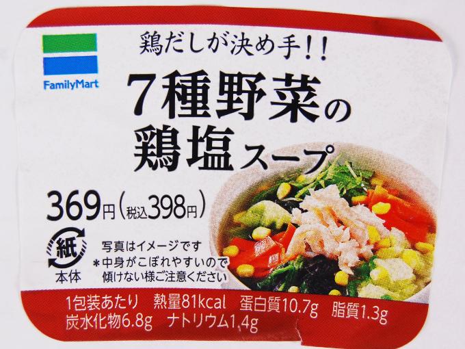 「7種野菜の鶏塩スープ」の成分表画像