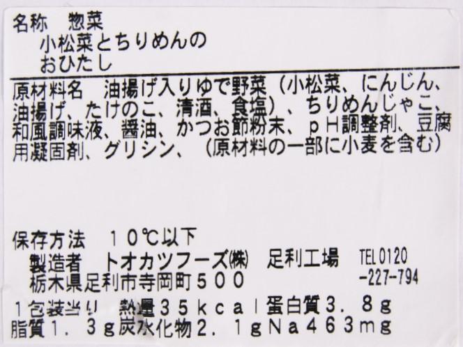 「小松菜とちりめんのおひたし」成分表の画像