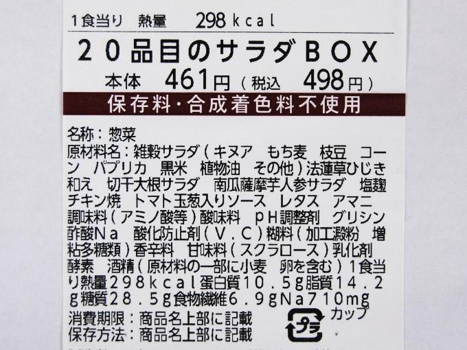 「20品目のサラダBOX(塩麹チキン)」成分表の画像